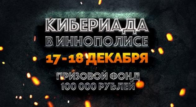 Photo of Игровые новости | Во время «Кибериады» в Иннополисе разыграют 115 тысяч рублей