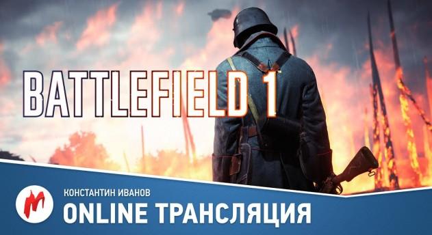 Photo of Игровые новости | Battlefield 1 и Call of Duty: Infinite Warfare в прямом эфире «Игромании»