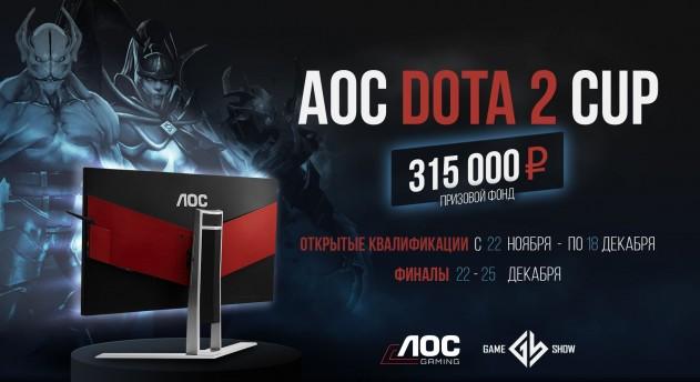 Photo of Игровые новости | Отборочные игры AOC Dota 2 CUP стартуют 22 ноября