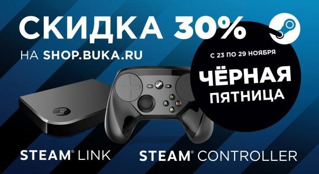 Photo of Игровые новости | «Бука» снизила цены на Steam Controller и Steam Link