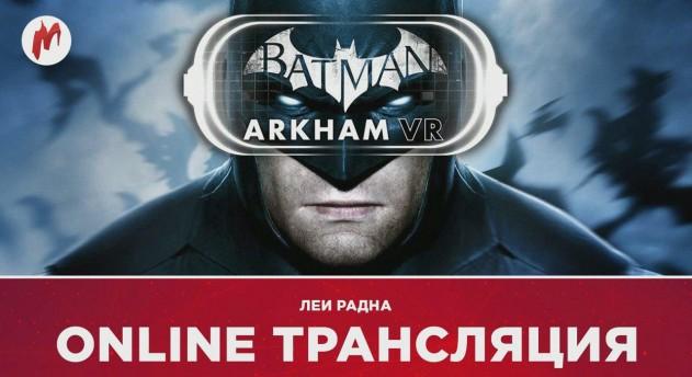 Photo of Игровые новости   Batman VR и «ГВИНТ: Ведьмак. Карточная игра» в прямом эфире «Игромании»
