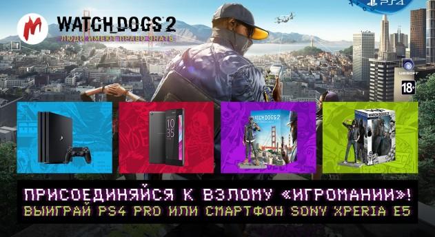 Photo of Игровые новости | Взломайте сайт «Игромании» вместе с героями Watch Dogs 2 и выиграйте PS4 Pro!