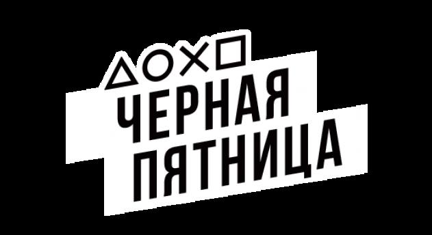Photo of Игровые новости | В PlayStation Store наступила «Черная пятница»