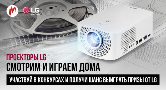 Photo of Игровые новости | Выиграйте портативный проектор LG в конкурсе «Спроецируй это»!