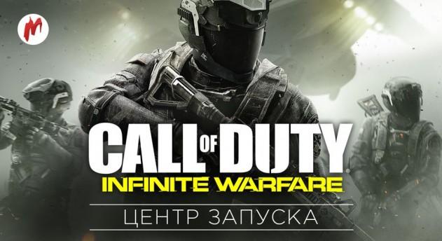 Photo of Игровые новости | «Центр запуска Call of Duty: Infinite Warfare» напоминает о выходе игры