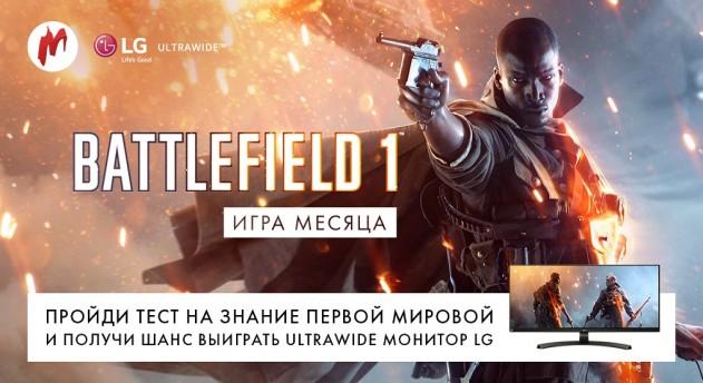 Photo of Игровые новости | Завершается конкурс по Battlefield 1 — успейте принять участие и получить шанс выиграть монитор LG!