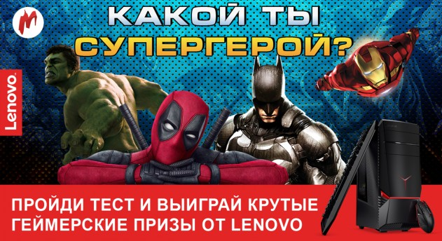 Photo of Игровые новости | Компьютер для супергероя: пройдите тест и получите приз!