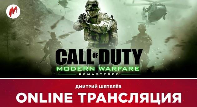 Photo of Игровые новости | Call of Duty: Modern Warfare Remastered и Eagle Flight в прямом эфире «Игромании»