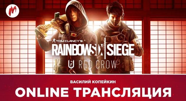 Photo of Игровые новости | Tom Clancy's Rainbow Six: Siege — Operation Red Crow, Tom Clancy's The Division — Survival и турнир по DOTA 2 в прямом эфире «Игромании»