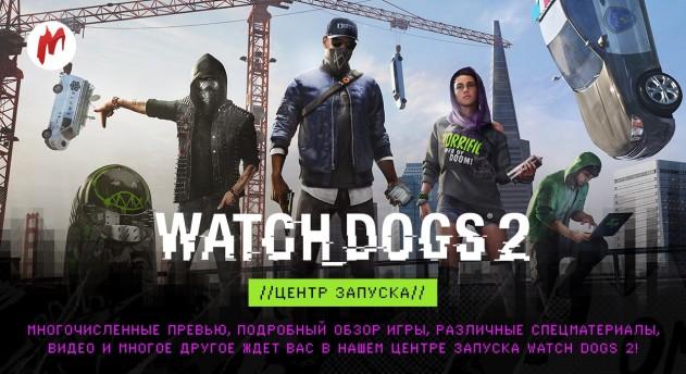 Photo of Игровые новости | Всё, что следует знать о Watch_Dogs 2, — в центре запуска на «Игромании»