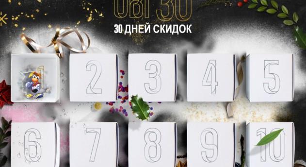 Photo of Игровые новости | Ubisoft приготовила 30 подарков