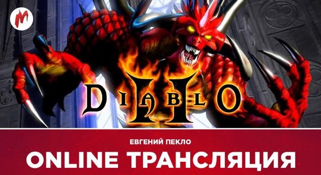 Photo of Игровые новости | Diablo 2 и Watch Dogs 2 в прямом эфире «Игромании»