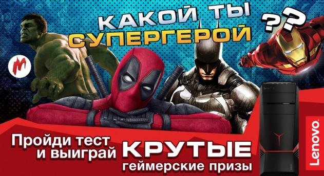 Photo of Игровые новости   Пройдите супергеройский тест и выиграйте компьютер Lenovo!