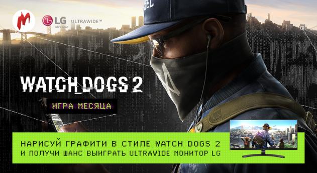 Photo of Игровые новости | Watch Dogs 2 — «Игра месяца»! Участвуйте в конкурсе и выиграйте монитор LG