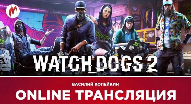 Photo of Игровые новости | Dishonored 2 и Watch Dogs 2 в прямом эфире «Игромании»
