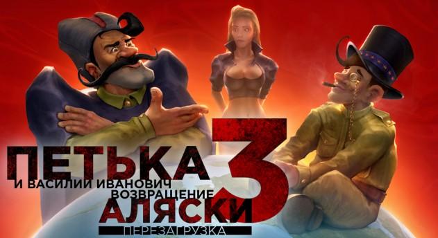 Photo of Игровые новости | «Бука» снова перезагрузит «Петьку и Василия Ивановича»