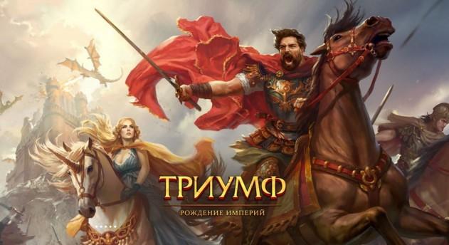 Photo of Игровые новости | В браузерной стратегии «Триумф: Рождение Империи» можно стать императором