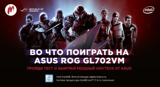 Photo of Игровые новости | Выиграйте ноутбук в конкурсе «Во что поиграть на ASUS ROG GL702VM?»!