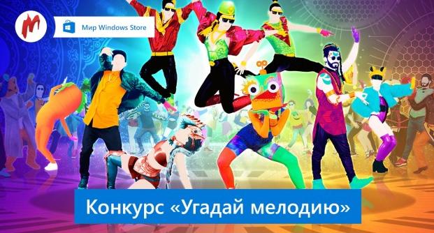 Photo of Игровые новости | В парке «Мир Windows Store» начался конкурс «Угадай мелодию»!