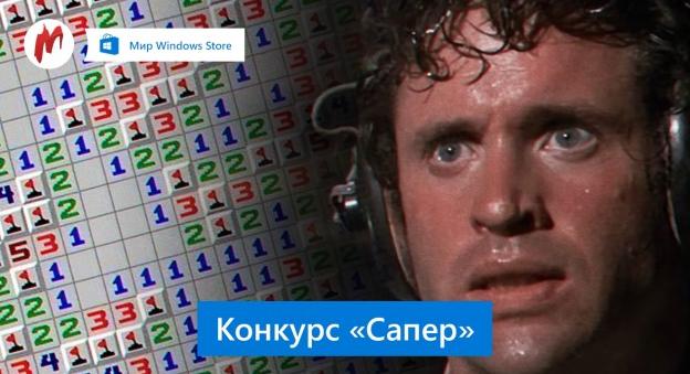 Photo of Игровые новости | В парке «Мир Windows Store» стартовал конкурс «Сапер»!
