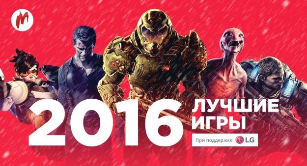 Photo of Игровые новости | Подведите итоги года вместе с «Игроманией» и выиграйте монитор LG UltraWide и другие призы!