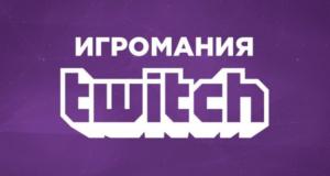 Расписание трансляций «Игромании» на неделю (26 — 30 декабря)