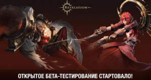Стартовало открытое бета-тестирование Revelation