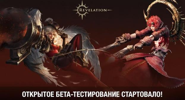 Photo of Игровые новости   Стартовало открытое бета-тестирование Revelation