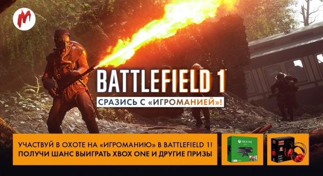 Photo of Игровые новости | «Сразись с «Игроманией»» в Battlefield 1