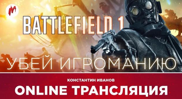 Photo of Игровые новости | «Убей «Игроманию»» в Battlefield 1