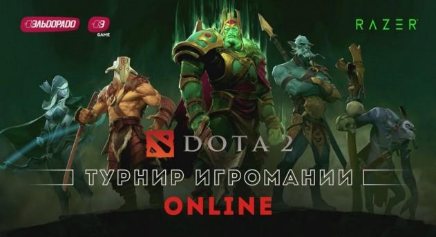 Photo of Игровые новости | Продолжается турнир «Игромании» по Dota 2