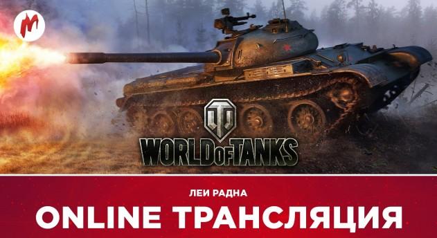Photo of Игровые новости | World of Tanks, The Last Guardian и турнир по Dota 2 в прямом эфире «Игромании»