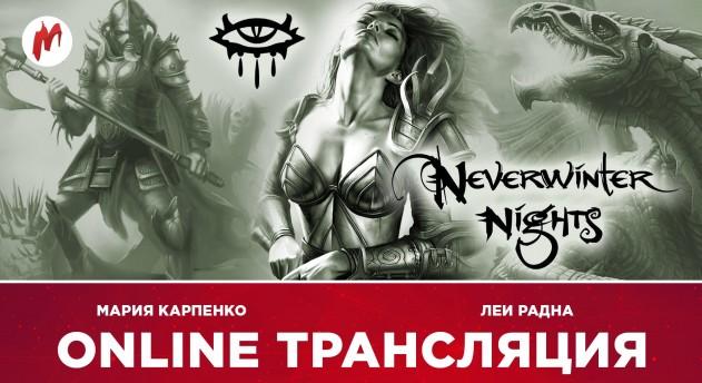Photo of Игровые новости | Neverwinter Nights в прямом эфире «Игромании»