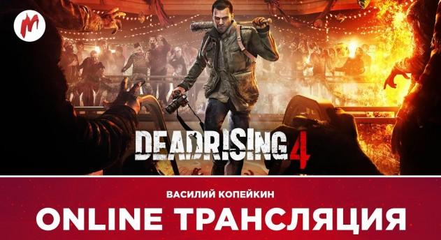 Photo of Игровые новости | Dead Rising 4 и турнир по Dota 2 в прямом эфире «Игромании»