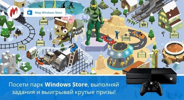 Photo of Игровые новости | «Игромания» приглашает в новогодний парк развлечений «Мир Windows Store»!