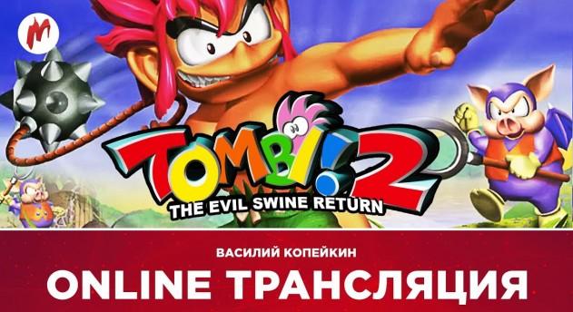 Photo of Игровые новости | Tombra 2 и турнир по Dota 2 в прямом эфире «Игромании»