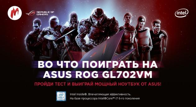 Photo of Игровые новости | Ноутбук за игровой жанр: «Игромания» начинает конкурс «Во что поиграть на ASUS ROG GL702VM?»