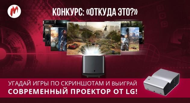 Photo of Игровые новости   Проектор за скриншоты: представляем новый конкурс «Игромании» и LG!