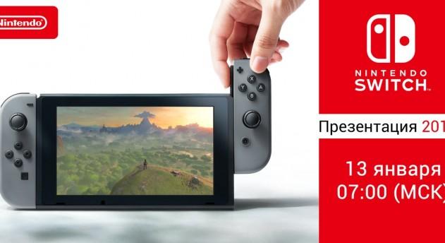 Photo of Игровые новости | Nintendo покажет Switch 13 января