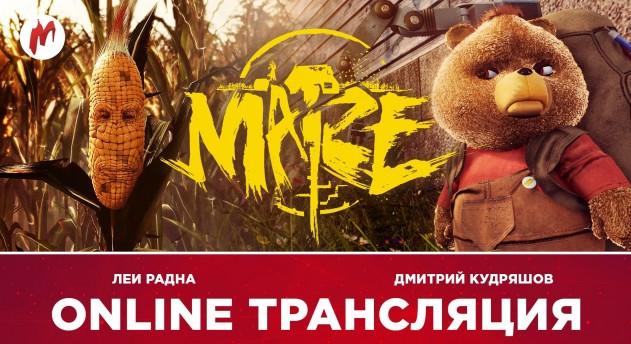 Photo of Игровые новости   Maize, Watch Dogs 2 и «Убей «Игроманию»» в прямом эфире