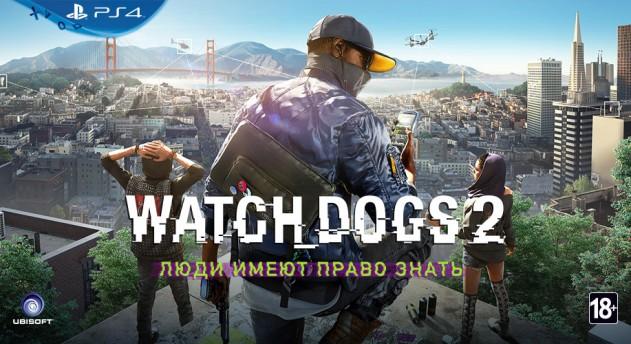 Photo of Игровые новости | DDoS-атака принесла плоды! Объявляем победителей конкурса по Watch Dogs 2