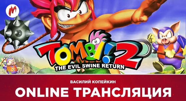 Photo of Игровые новости | Tomba 2, Bloodborne и Heroes of the Storm в прямом эфире «Игромании»