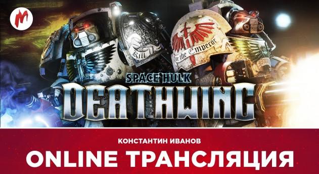Photo of Игровые новости | Space Hulk: Deathing и Planet Coaster в прямом эфире «Игромании»