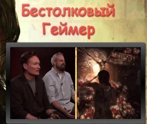 Photo of «Бестолковый геймер» превратится в отдельное шоу без бестолкового геймера