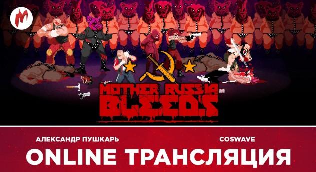 Photo of Игровые новости Mother Russia Bleeds игра на двоих в онлайн