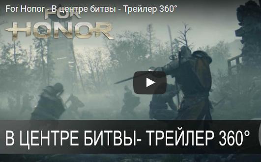 Photo of Панорамный трейлер ролевой онлайн экшн игры For Honor отправит вас в центр битвы