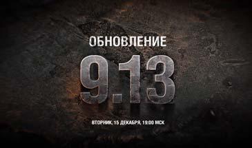 Photo of Специальная трансляция. Обновление 9.13