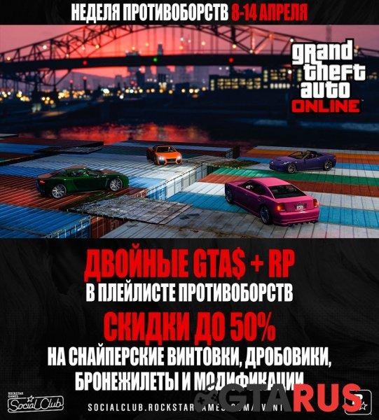 Photo of 12 апреля в GTA Online добавят режим «Дюйм за дюймом»