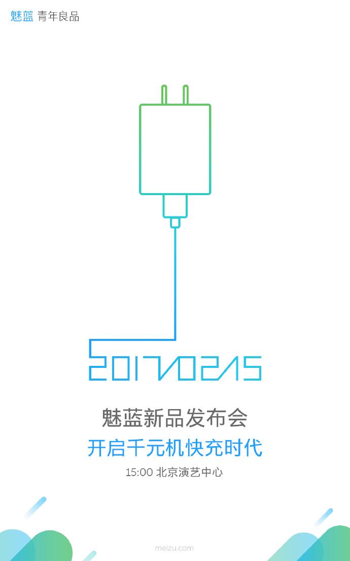 Photo of Meizu анонсирует 15 февраля новое устройство серии M с быстрой зарядкой