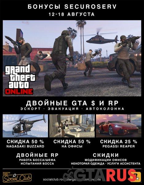Photo of В GTA Online бонусы SecuroServ, скидки на офисы и многое другое